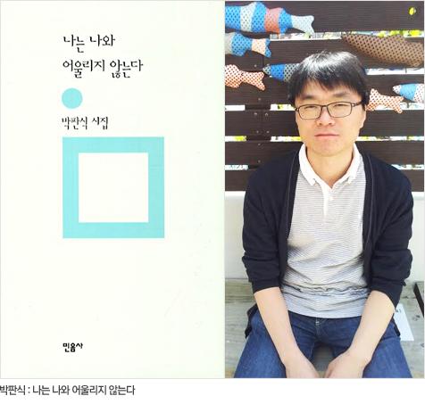 박판식01