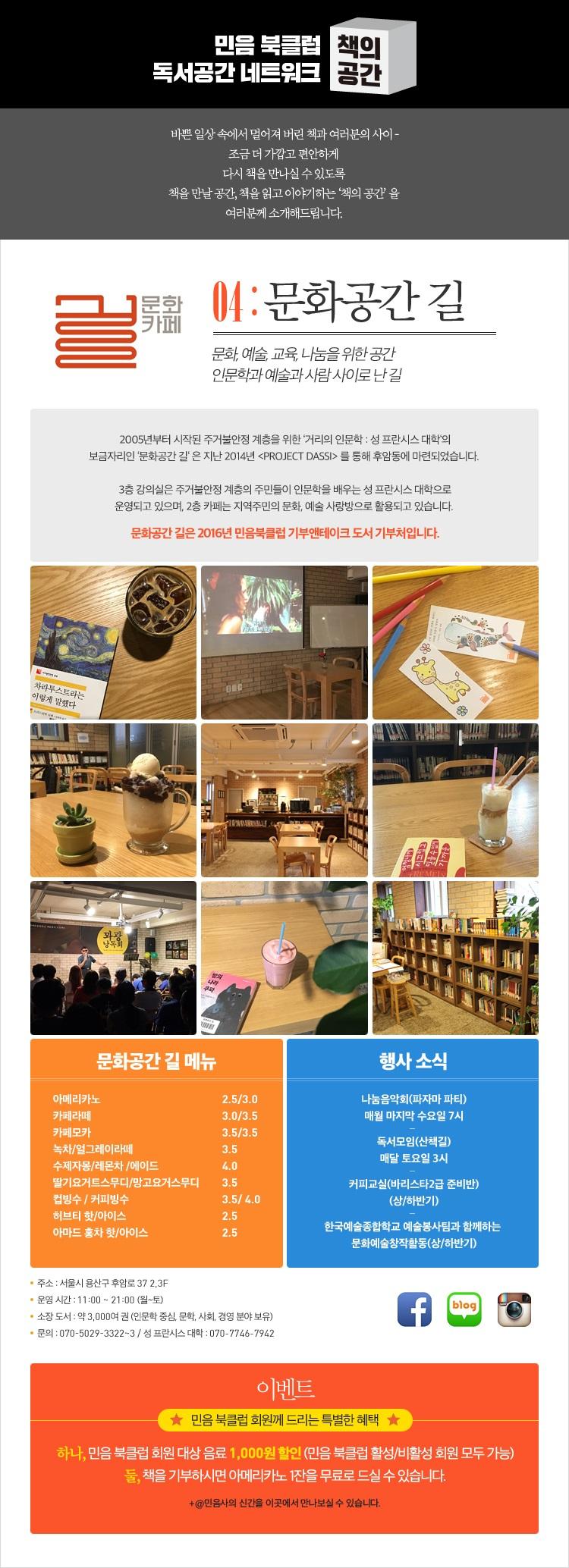 EDM-책의공간_길 (2)