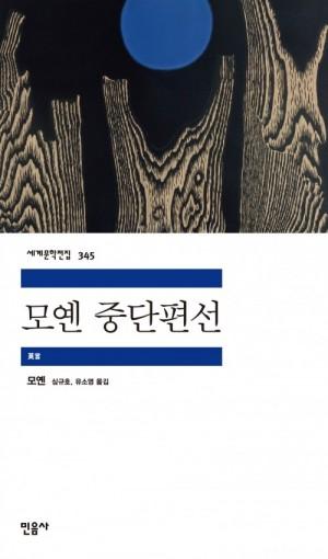 민음사_세계문학전집345_모옌-중단편선_표지-11-500x851