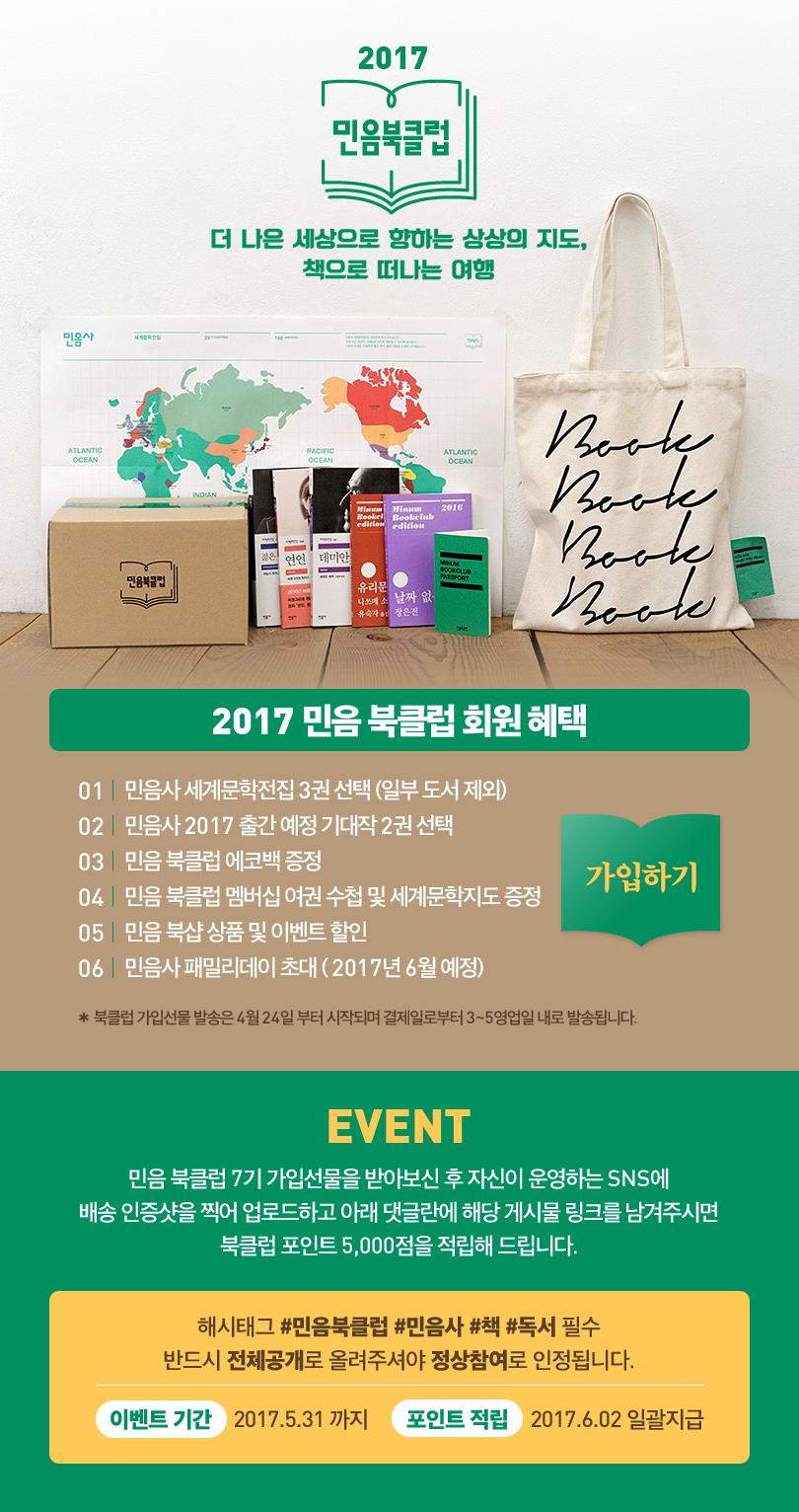 810_민음북클럽SNS이벤트_01