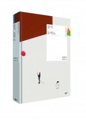 공기도미노_입체북
