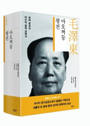 마오쩌둥 입체북+띠지