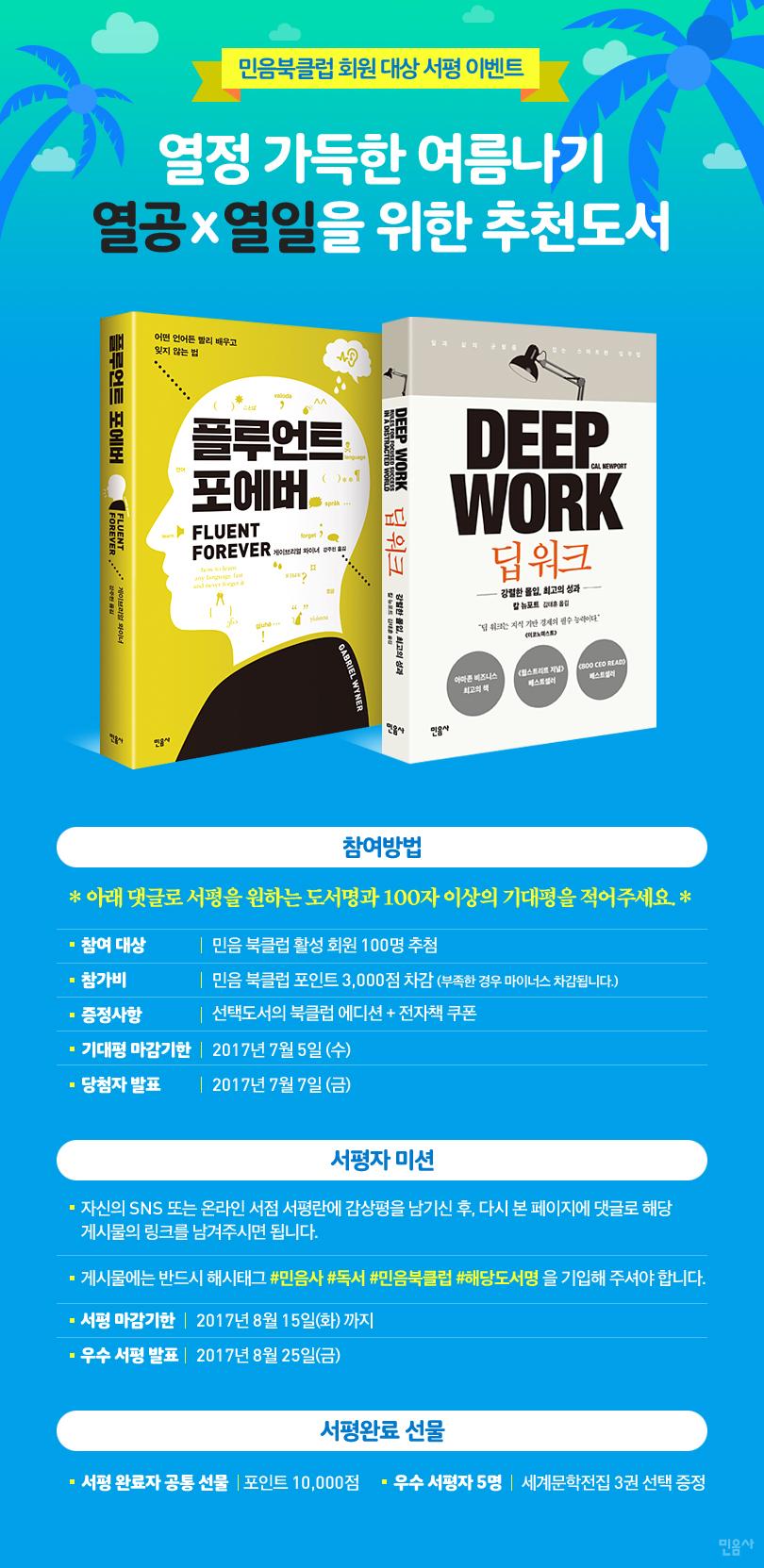 민음북클럽대상_서평이벤트_01 (1)