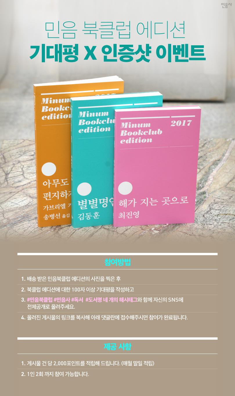 민음북클럽대상_인증샷이벤트_수정