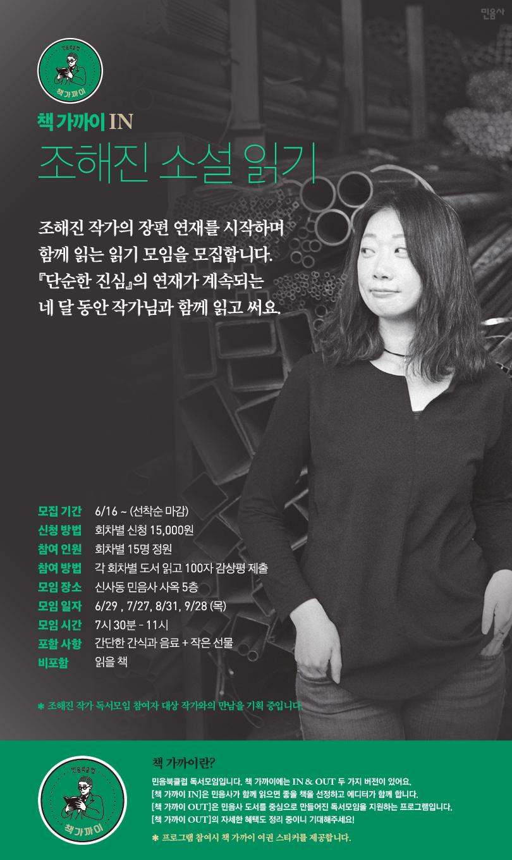 민음사_책가까이_조해진_01