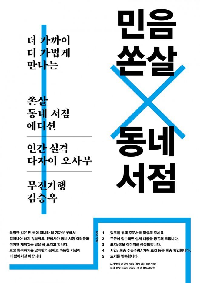 쏜살_동네서점에디션_홍보물_수정800