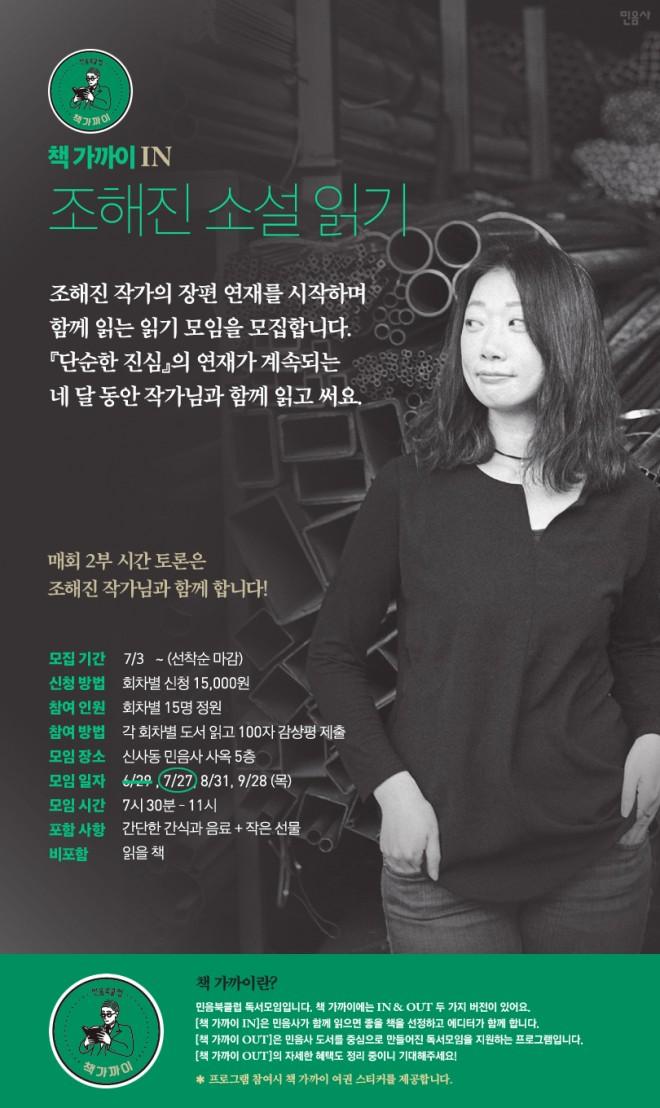 민음사_책가까이_조해진_02