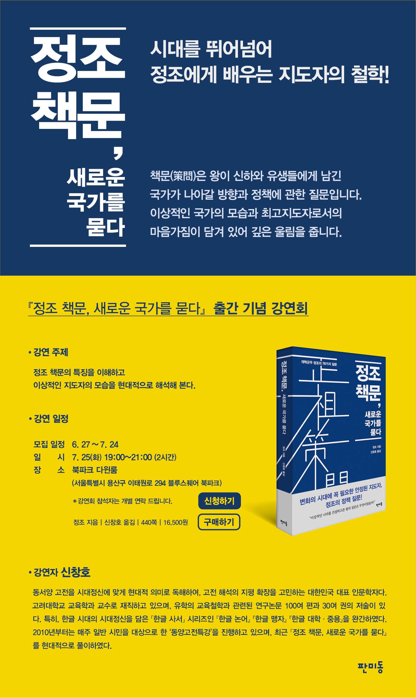 북파크_정조책문_출간강연이벤트_750