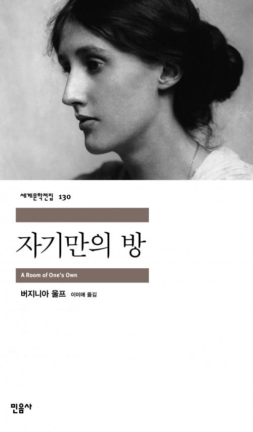 130_자기만의-방-500x852
