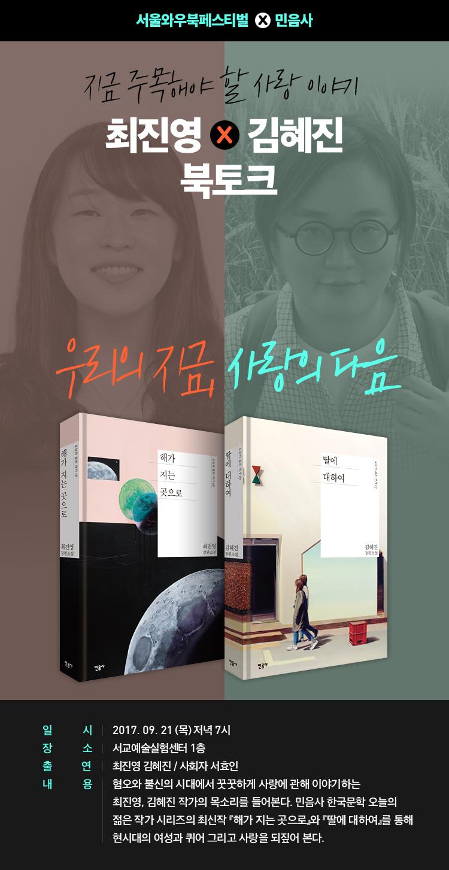 최영건김혜진_북콘서트-1