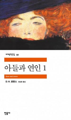 059_아들과-연인1-500x844