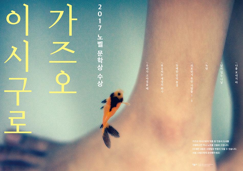 동네서점_가즈오이시구로 포스터.indd