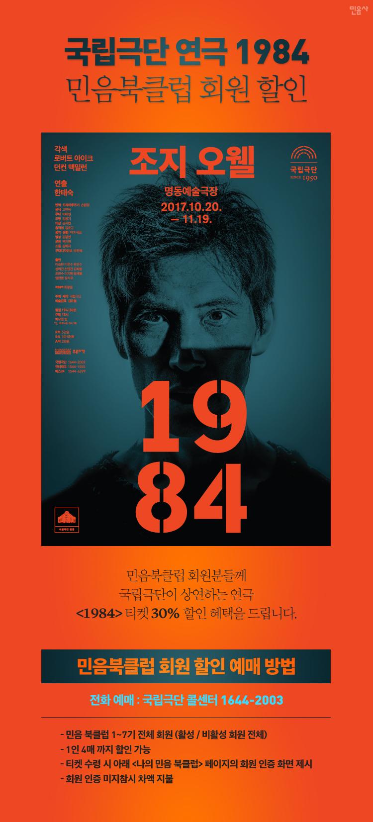 민음북클럽_국립극단1984_01 (1)