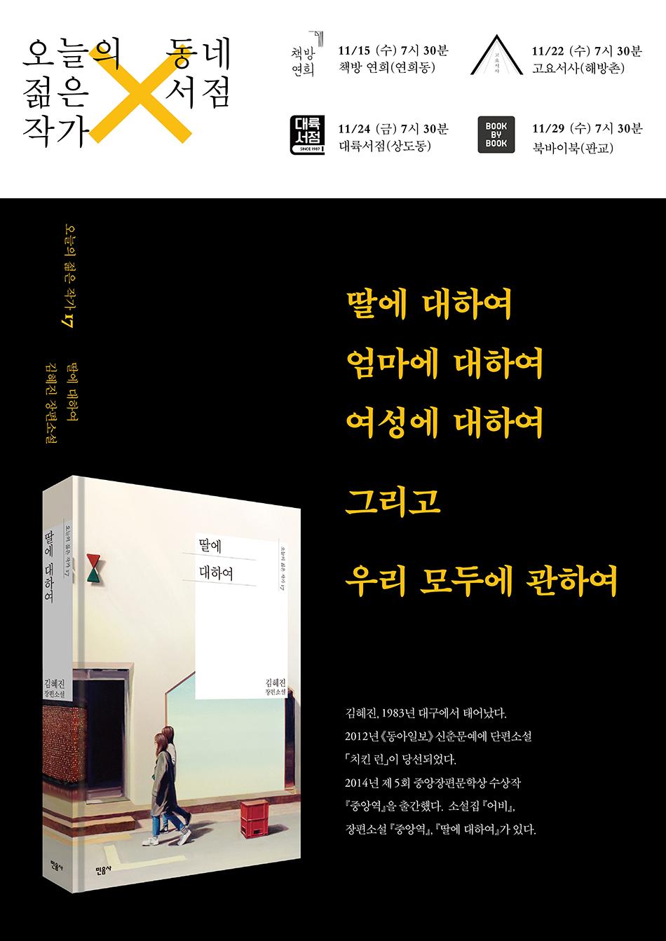 오늘의젊은작가_동네서점_a3_포스터 (1)