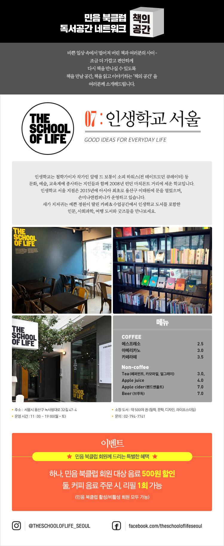 EDM-책의공간_인생학교 (2)