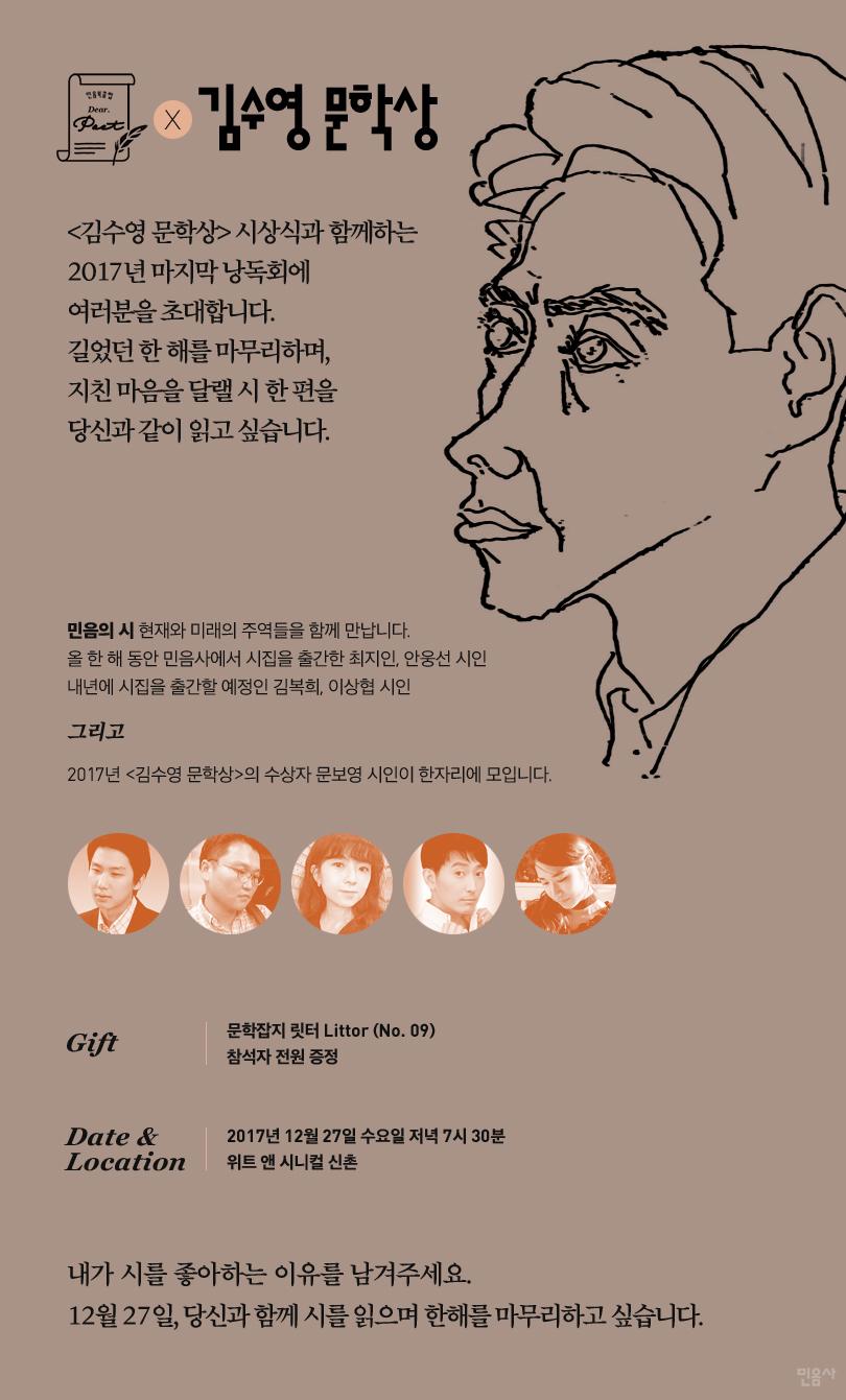 디어포엣_김수영문학상_03