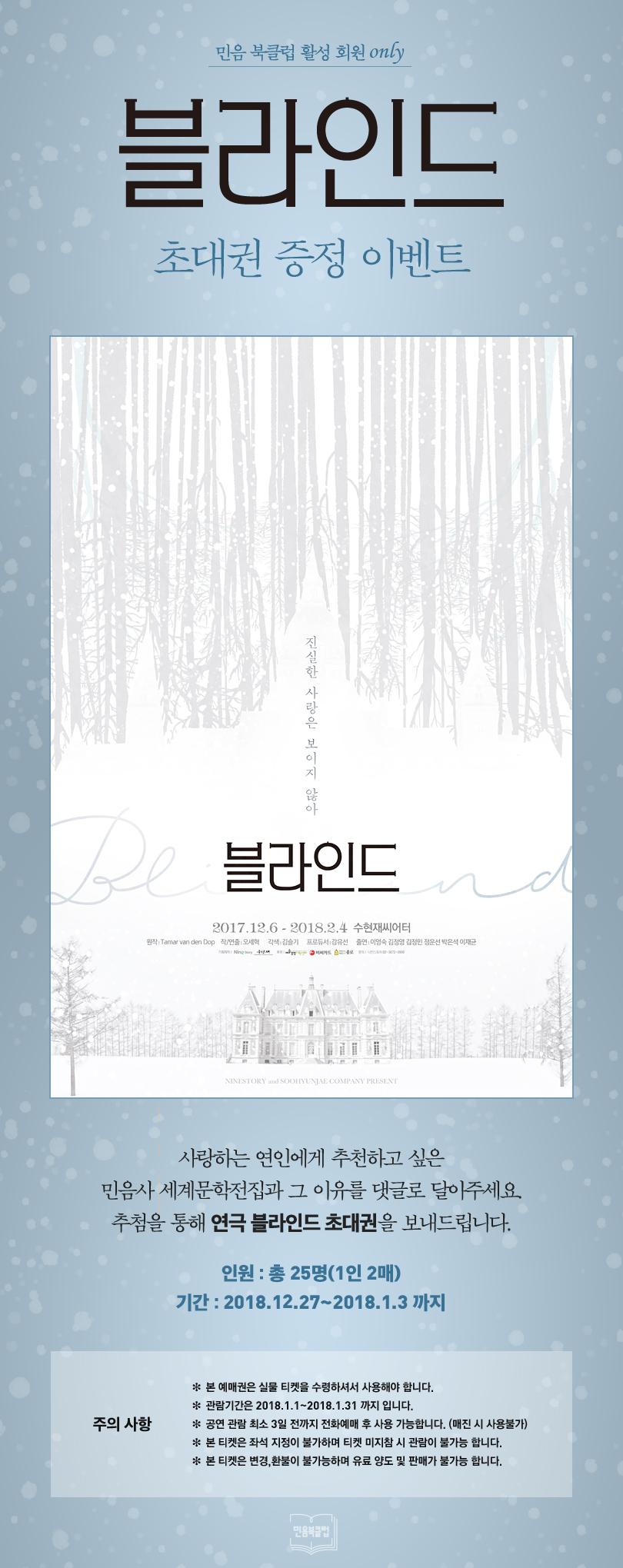 810_민음북클럽_블라인드_01