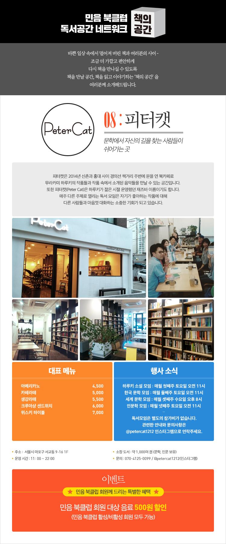 EDM-책의공간_피터캣