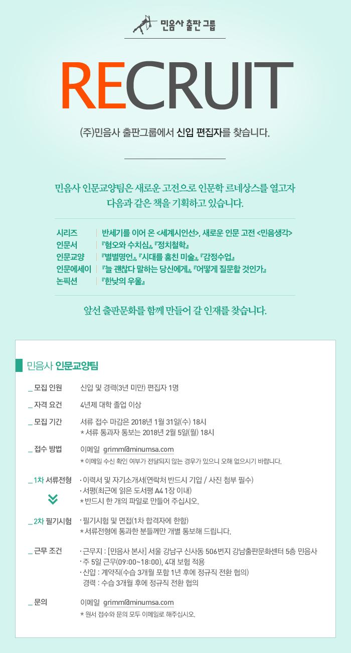 구인_인문교양_수정
