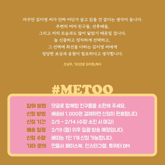 metoo_02 (1)