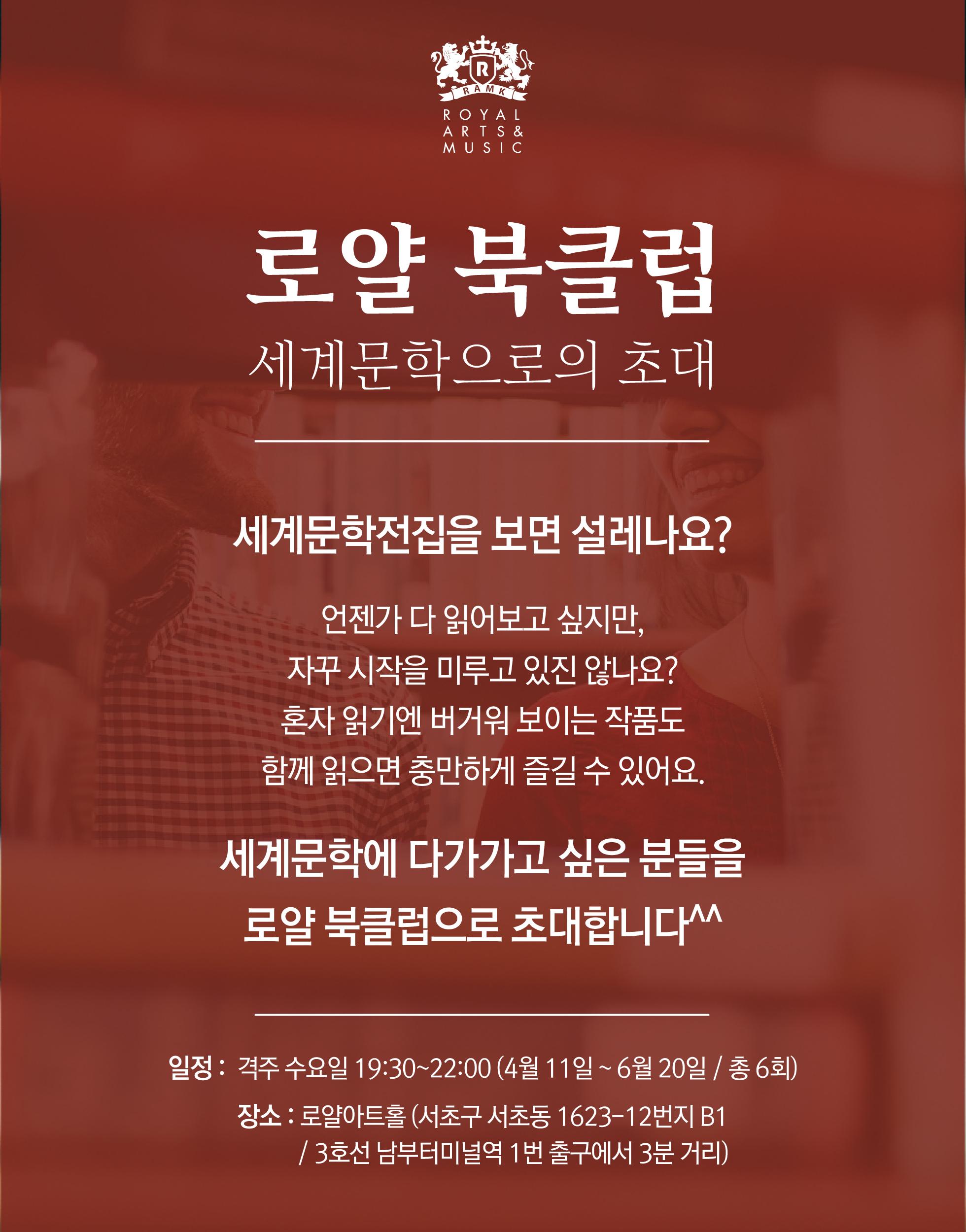 (가로수정)로얄북클럽sns홍보용-01
