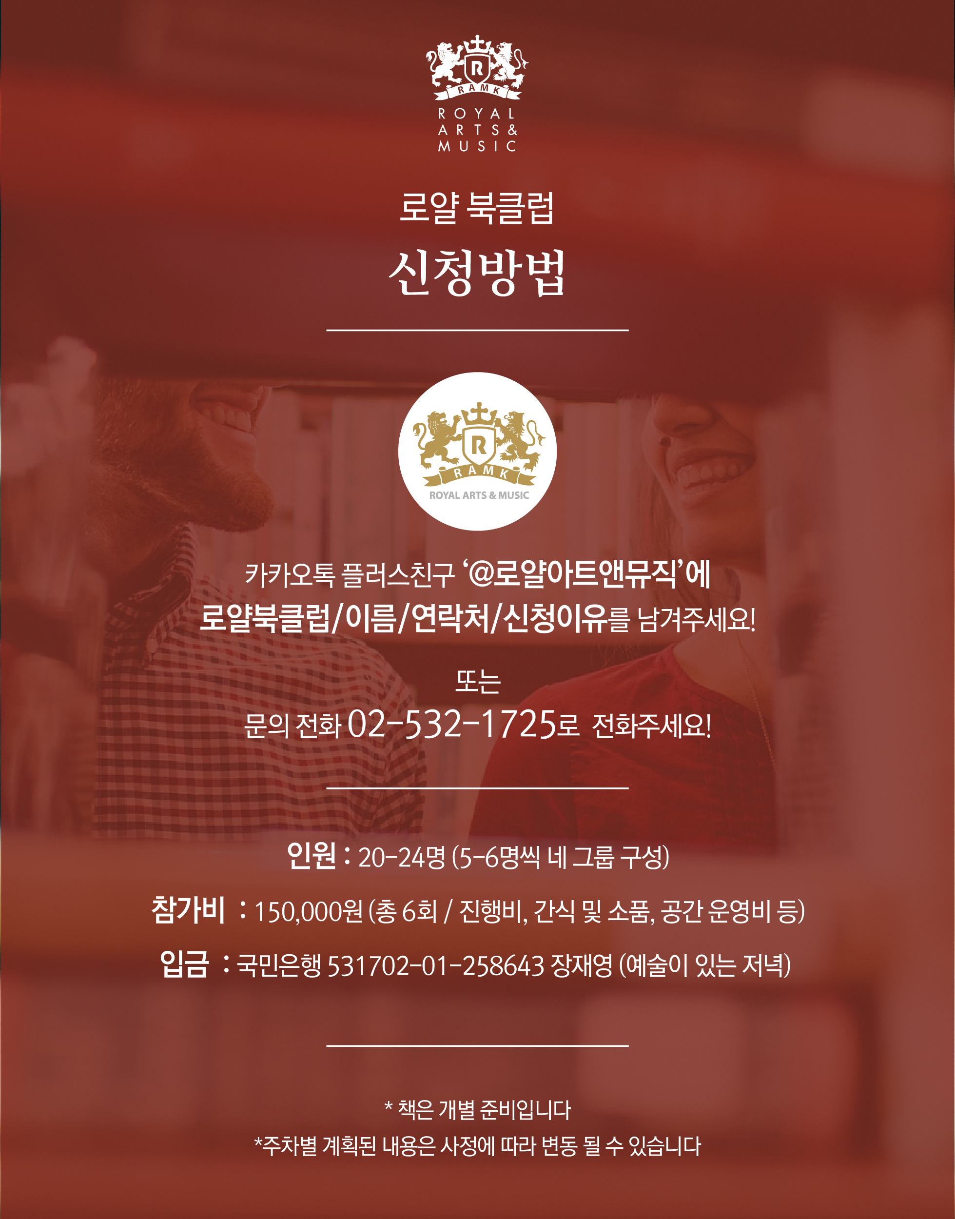 (가로수정)로얄북클럽sns홍보용-04
