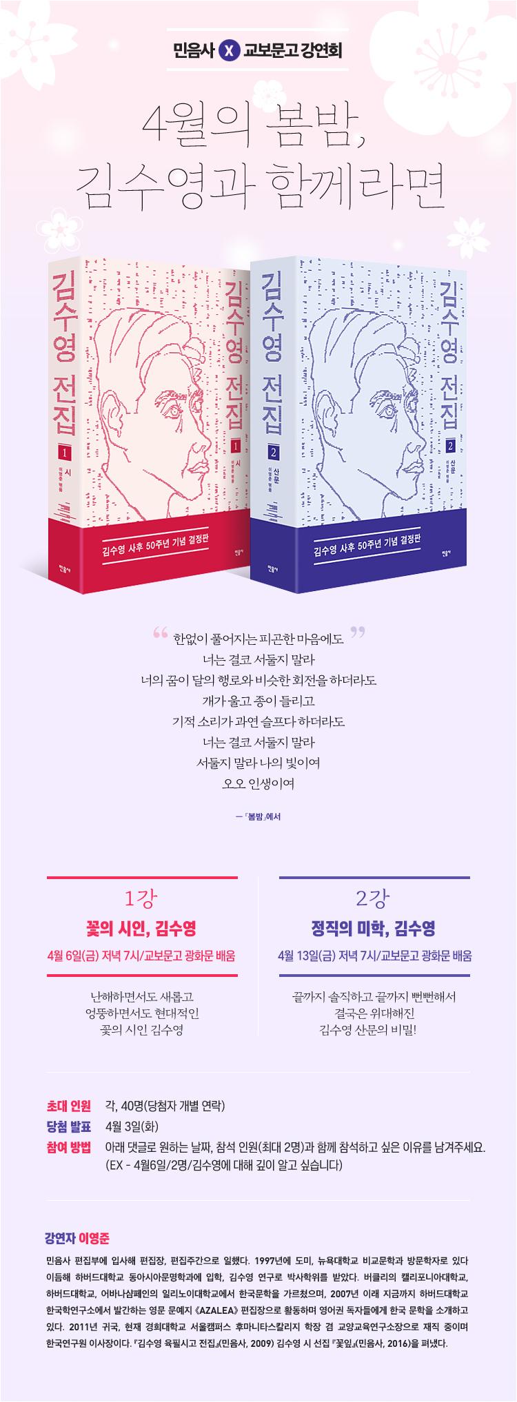 750_김수영전집_01