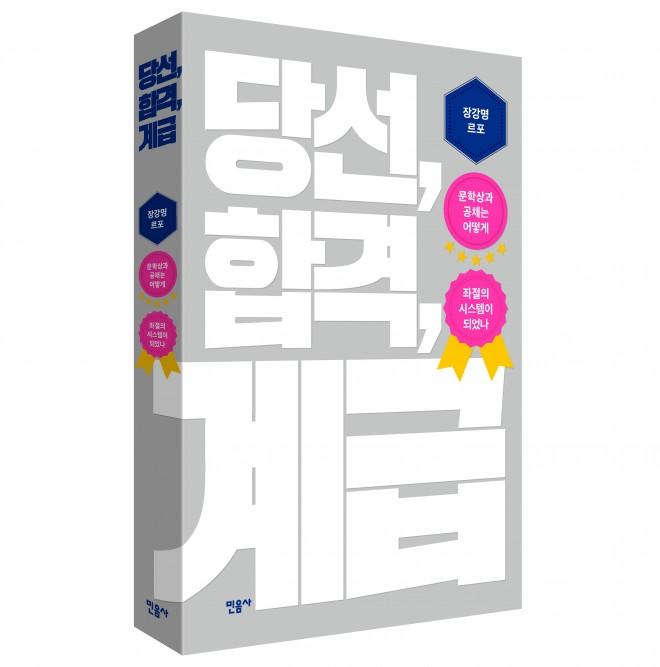 당선합격계급_입체북