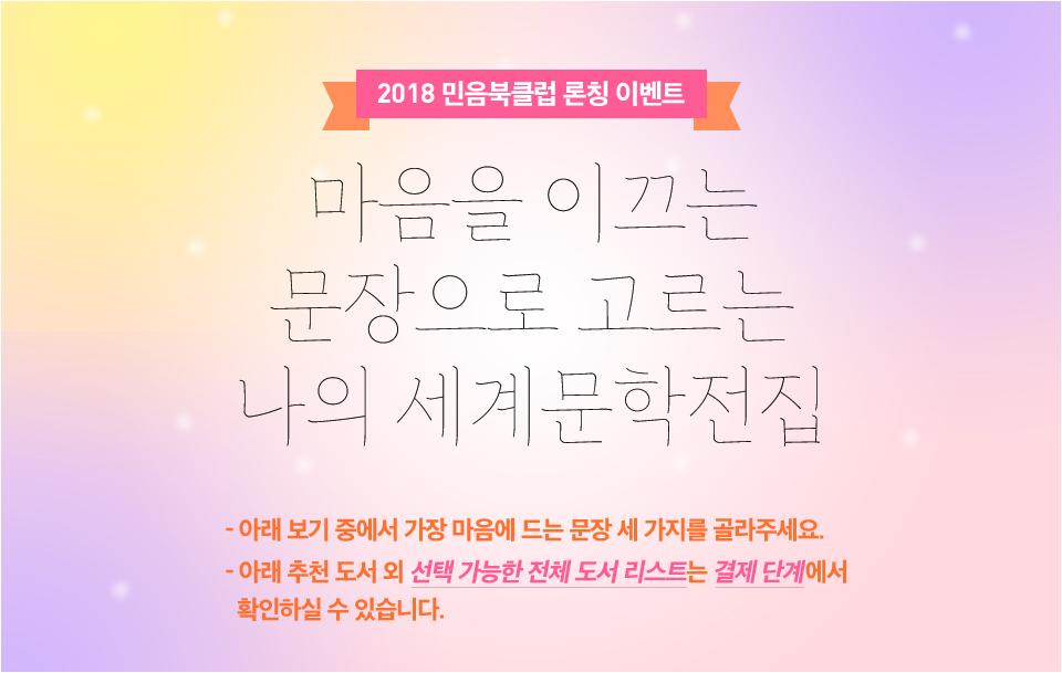 2018_민음북클럽_론칭이벤트_04