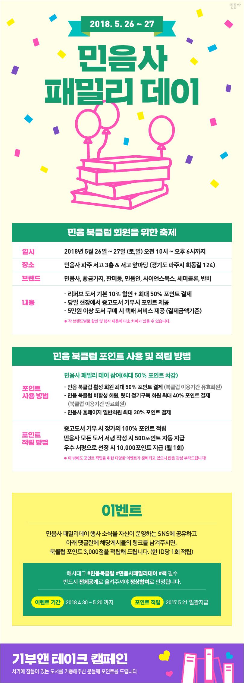 810_민음북클럽_패밀리데이_01 (1)