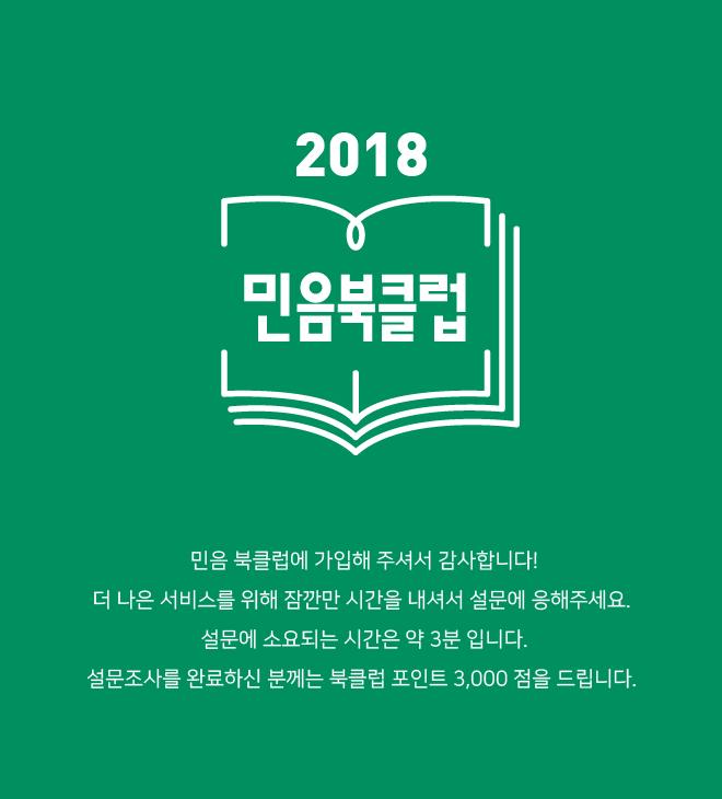 민음북클럽_설문조사