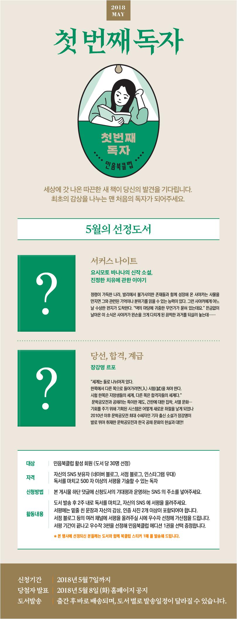 810_민음북클럽_첫번째독자_02 (3)