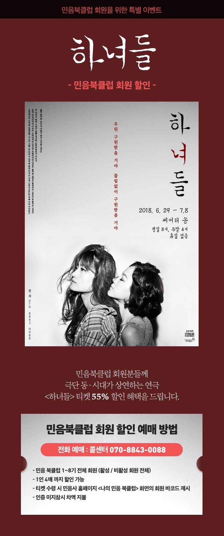 민음북클럽_국립극단_하녀들_01
