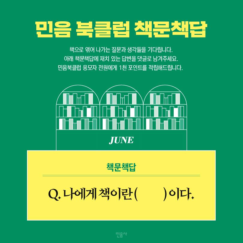 810_민음북클럽_책문책답 (1)