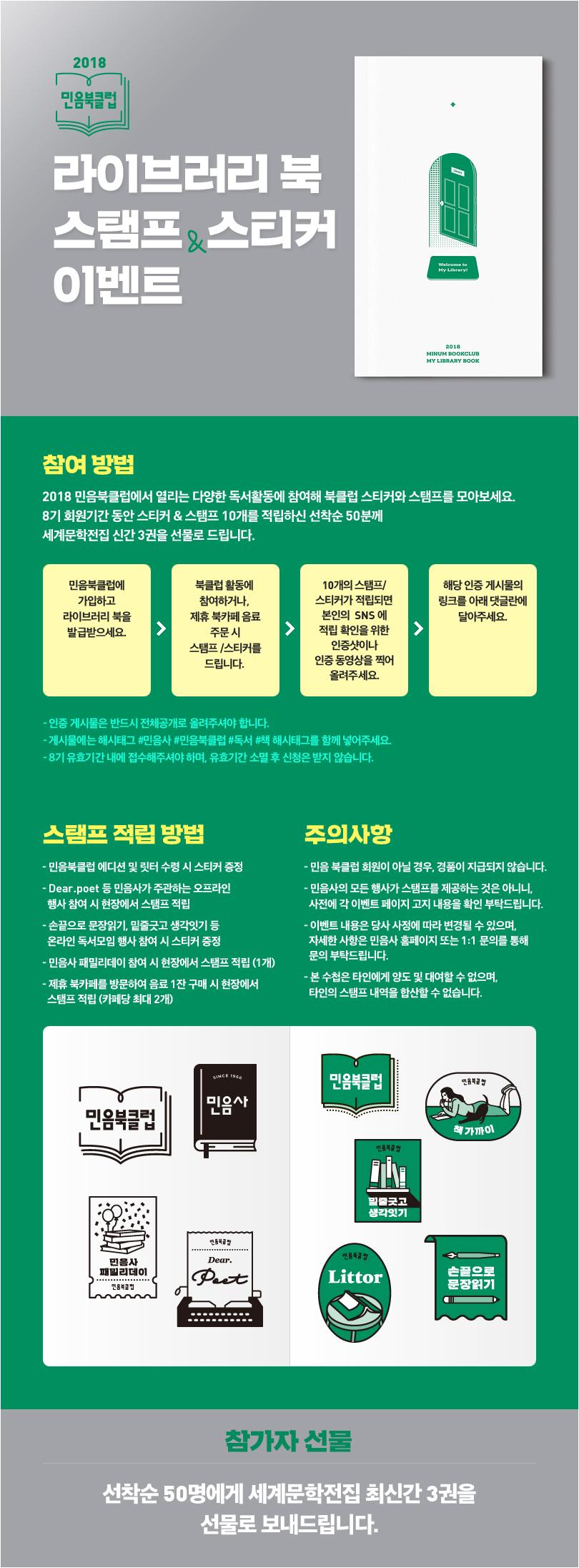 민음사_라이브러리북_이벤트_01 (1)