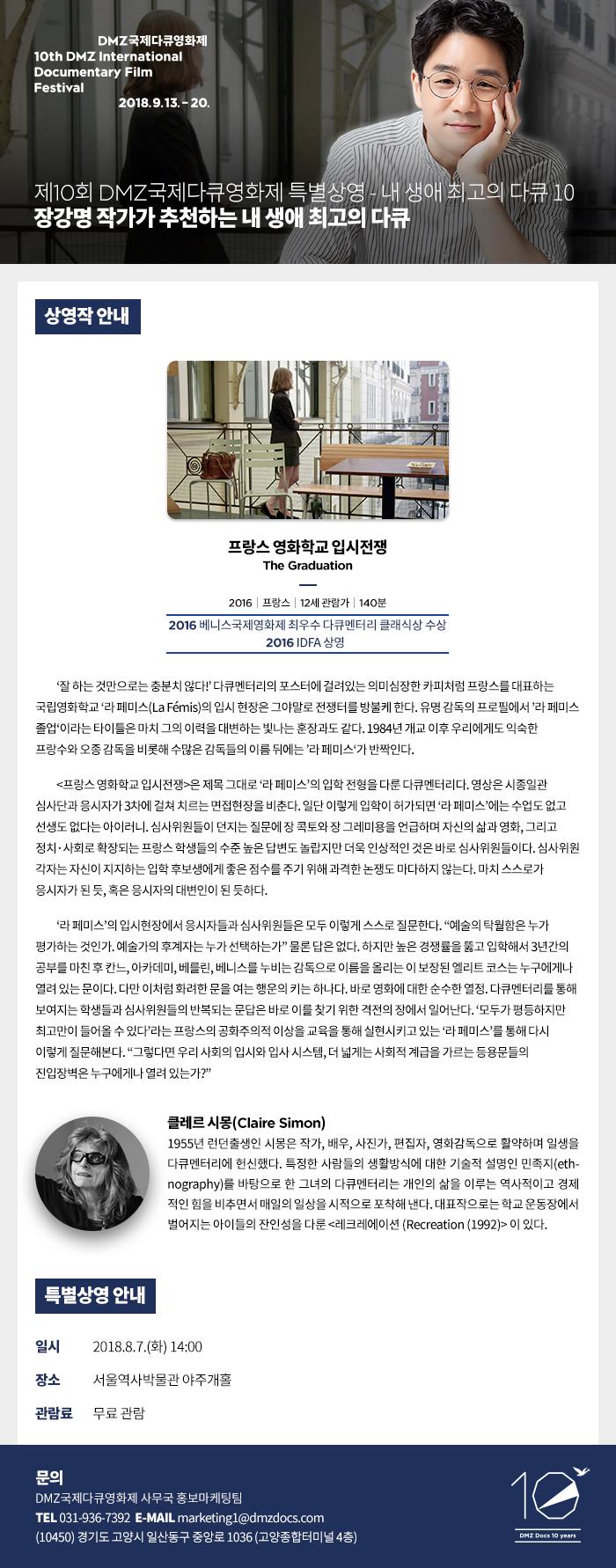 장강명웹플라이어(수정본)