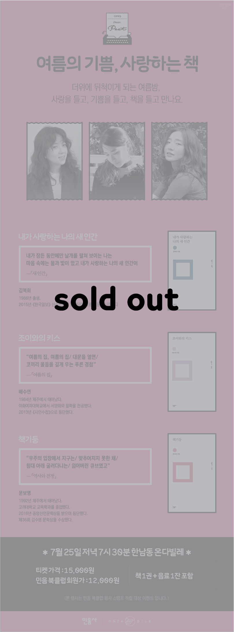 810_디어포엣_01_수정_sold out