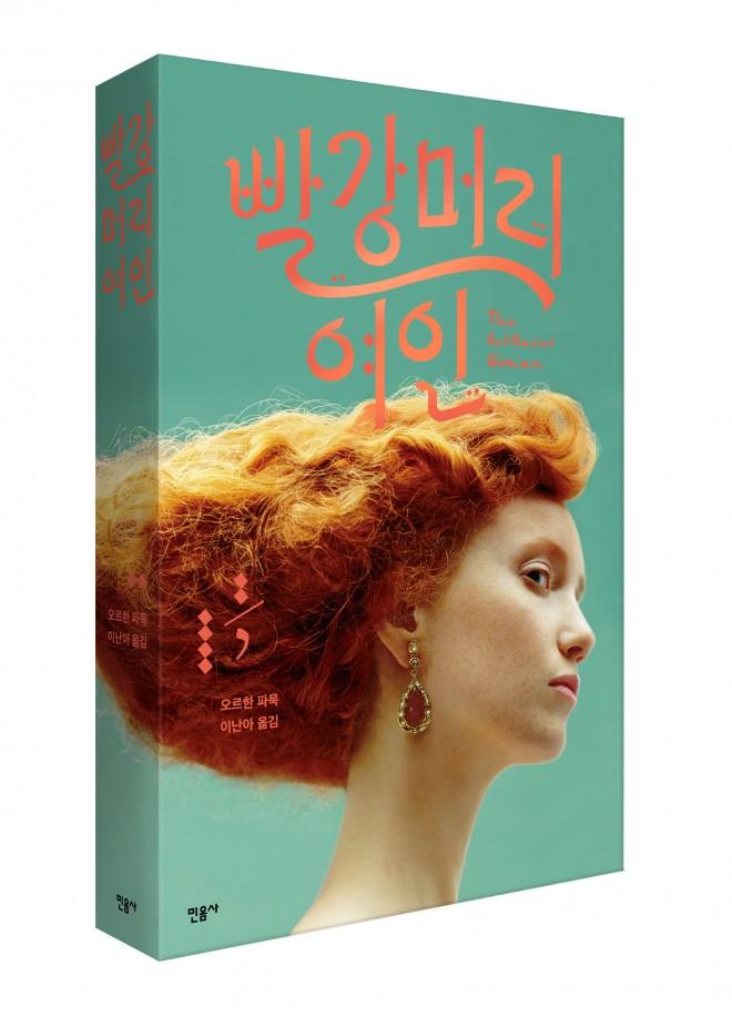 빨강머리여인_입체북