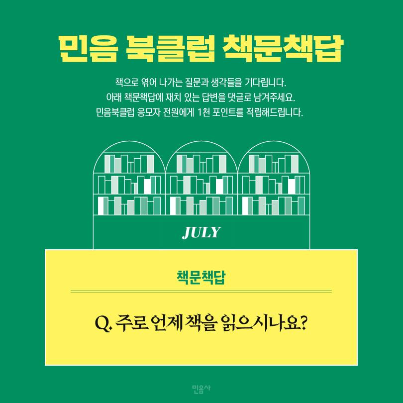 810_민음북클럽_책문책답 (4)