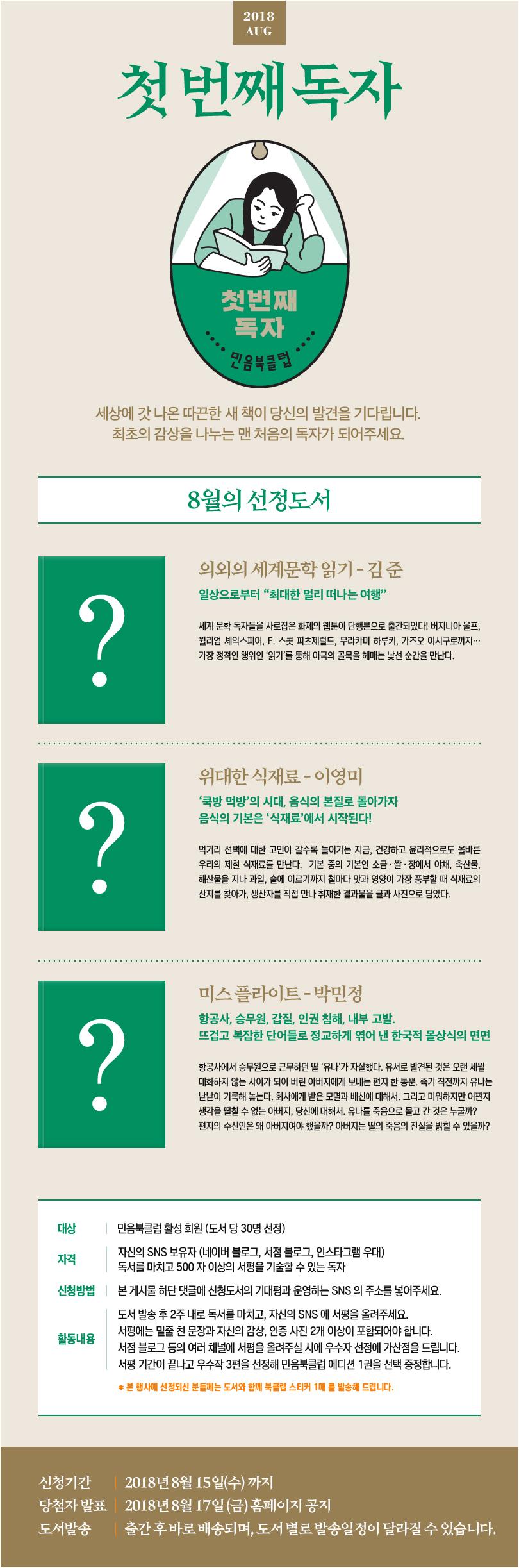 810_민음북클럽_첫번째독자 (3)