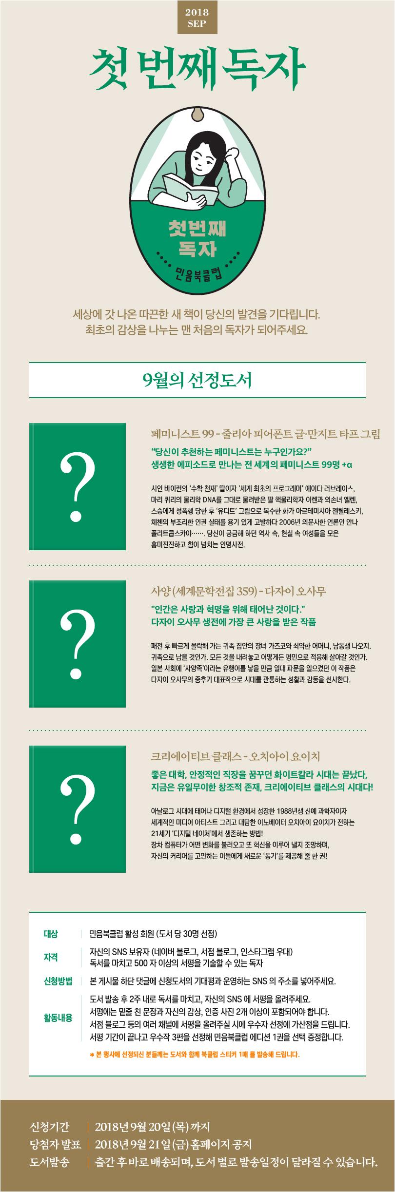 810_민음북클럽_첫번째독자 (5)
