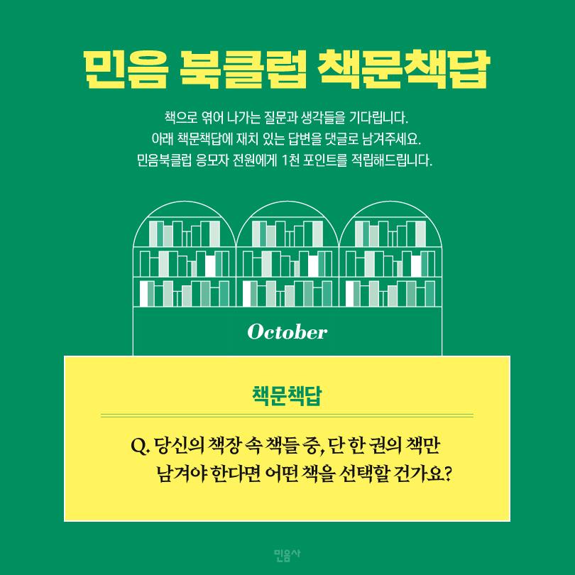 810_민음북클럽_책문책답 (5)