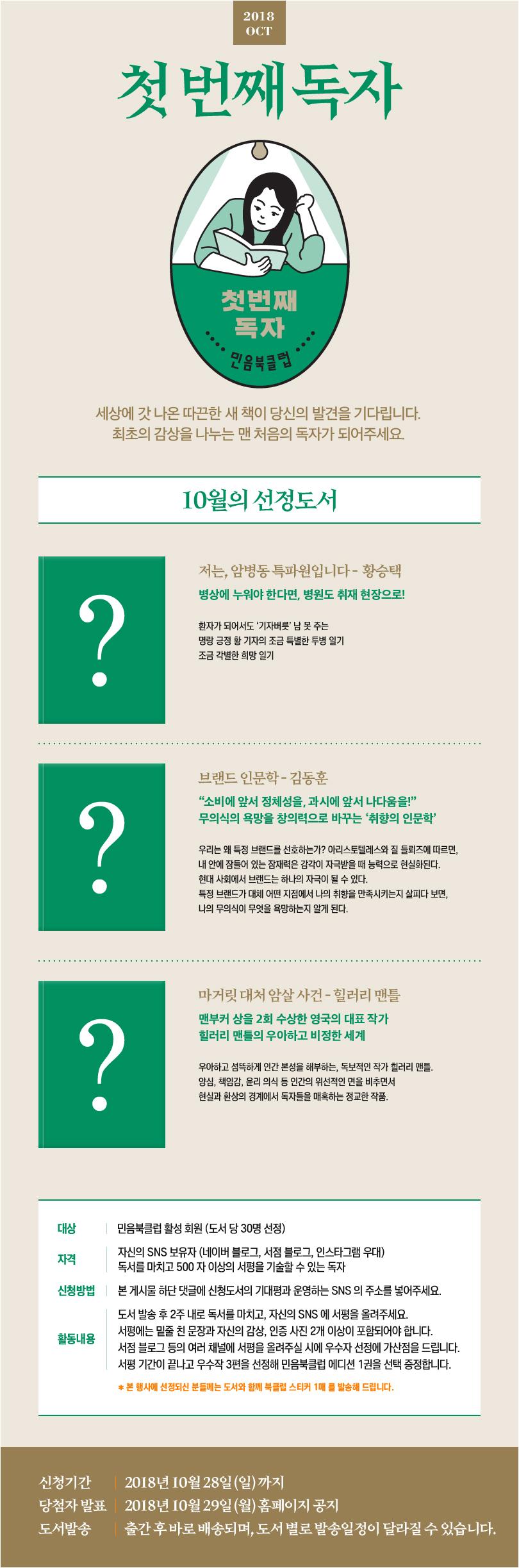 810_민음북클럽_첫번째독자 (6)