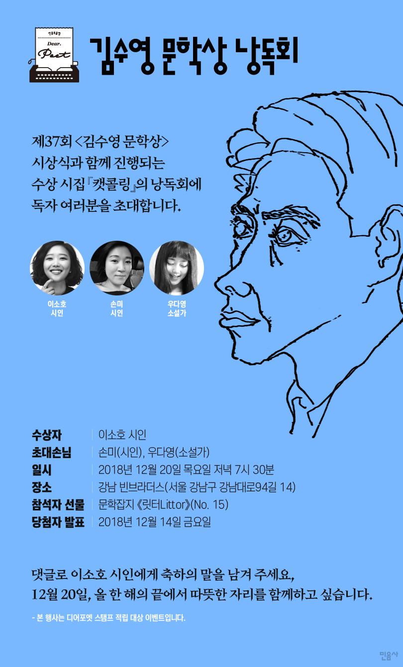 디어포엣_김수영문학상_01
