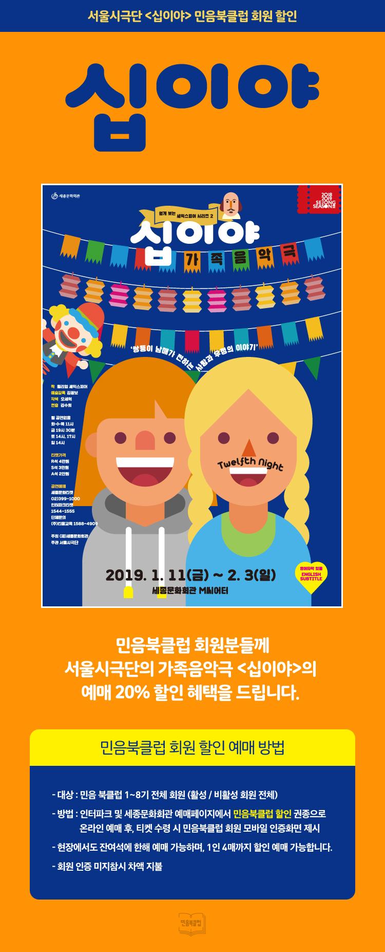민음북클럽_서울시극단_십이야_01 (1)