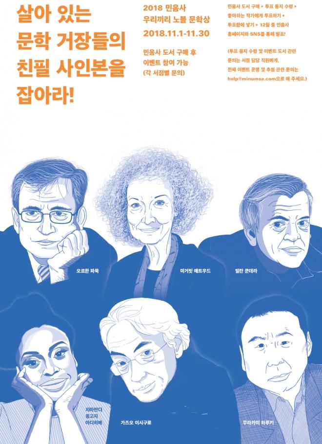 181030_노블문학상_포스터-검판용