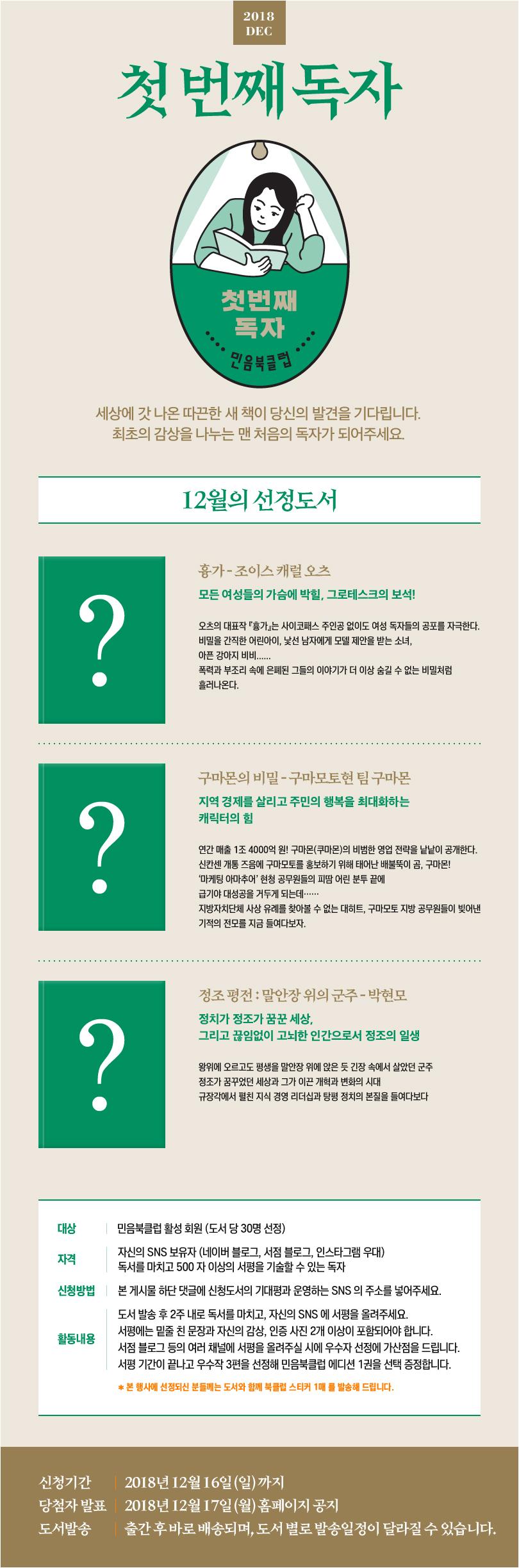 810_민음북클럽_첫번째독자 (1)