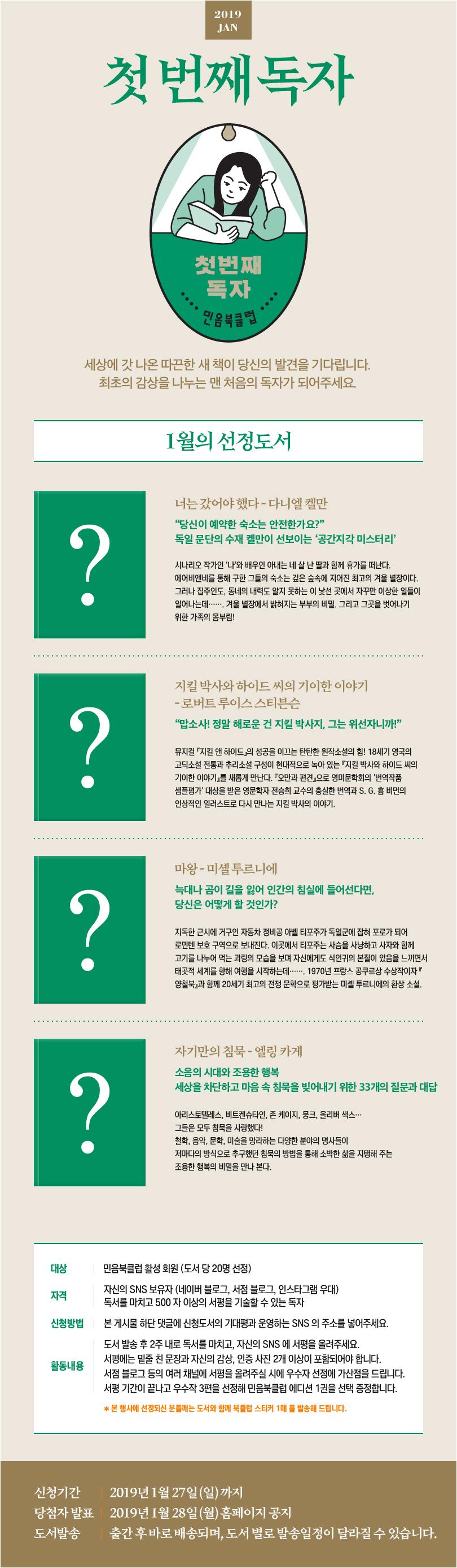 810_민음북클럽_첫번째독자 (2)