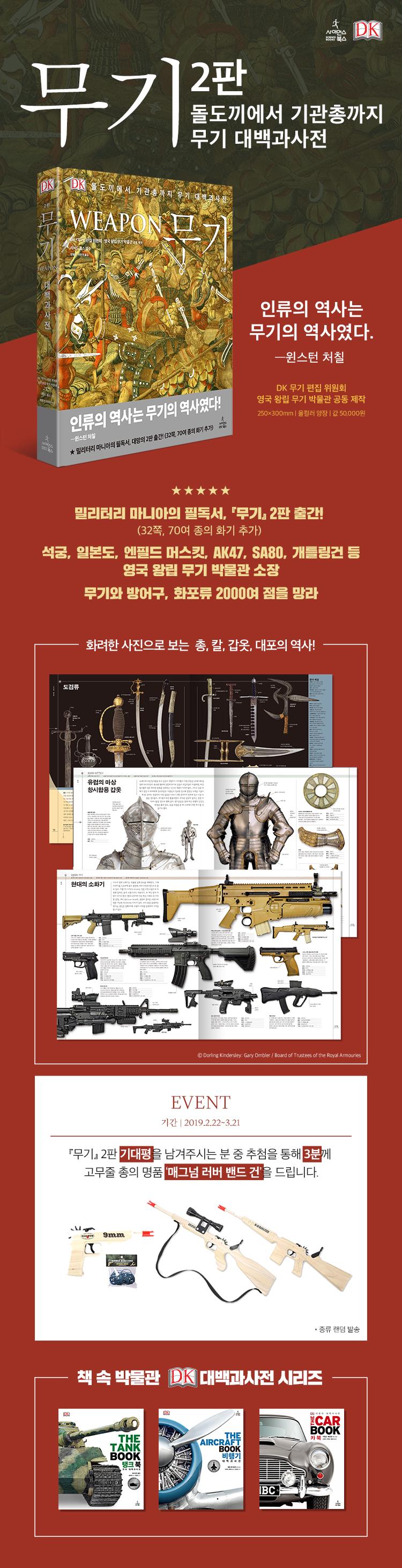 사이언스북스_DK-무기_750