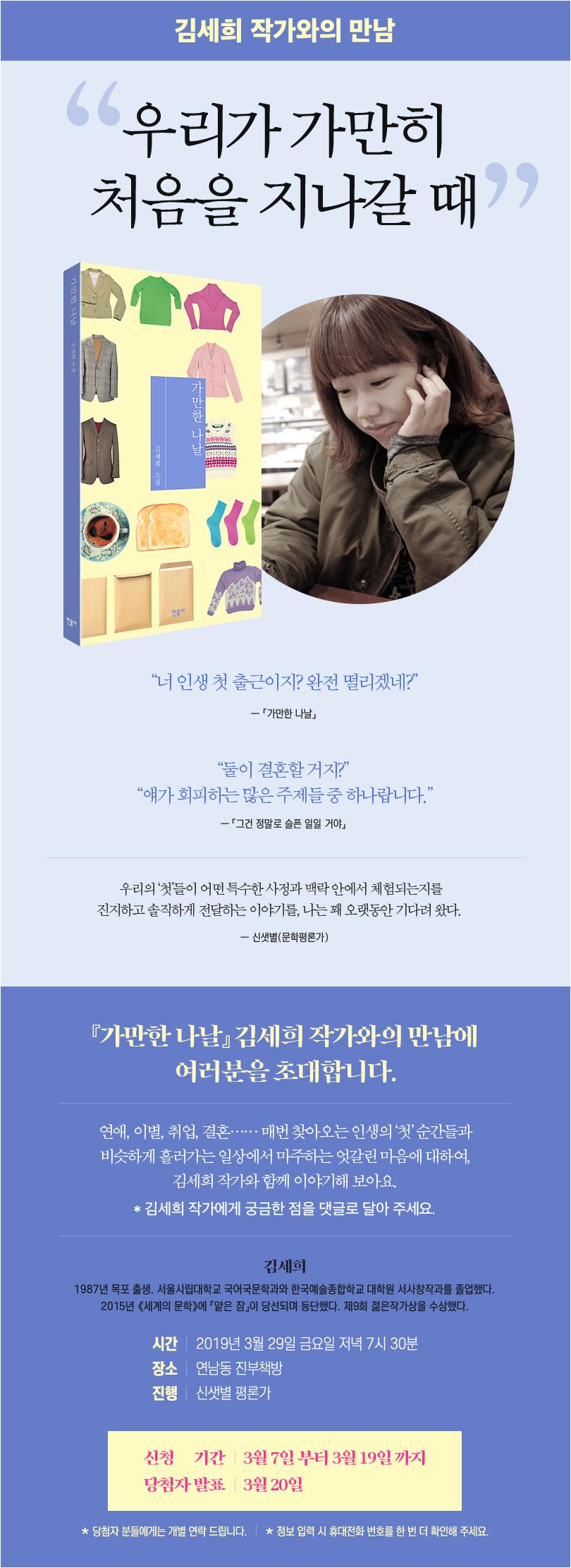 810_민음사_기만한나날북토크 (1)